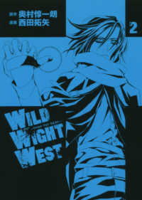 シリウスKC<br> WILD WIGHT WEST 〈2〉
