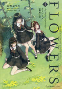 星海社FICTIONS<br> FLOWERS〈1〉Le volume sur printemps―フラワーズ 春篇〈上〉