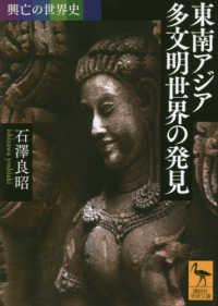 東南アジア多文明世界の発見 興亡の世界史