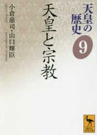 天皇と宗教 (講談社学術文庫 ; 2489. 天皇の歴史;9)