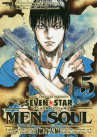 ヤングマガジンKC<br> SEVEN☆STAR MEN SOUL 〈5〉