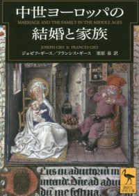 中世ヨーロッパの結婚と家族 講談社学術文庫 ; [2575]