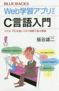 Web学習アプリ対応C言語入門 スマホ・PCを使いスキマ時間で楽々習得