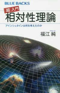 「超」入門相対性理論 アインシュタインは何を考えたのか