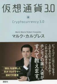 仮想通貨3.0 Cryptocurrency 3.0