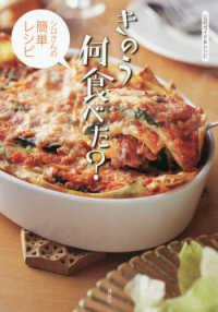 きのう何食べた? シロさんの簡単レシピ  公式ガイド&レシピ