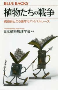 ブルーバックス B-2088 植物たちの戦争 ; 病原体との5億年サバイバルレース