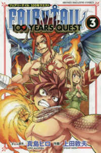 FAIRY TAIL 100 YEARS QUEST 〈3〉 少年マガジンKC
