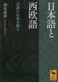 日本語と西欧語 主語の由来を探る