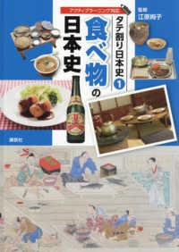 食べ物の日本史