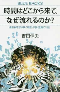 ブルーバックス B-2124 時間はどこから来て、なぜ流れるのか? ; 最新物理学が解く時空・宇宙・意識の「謎」