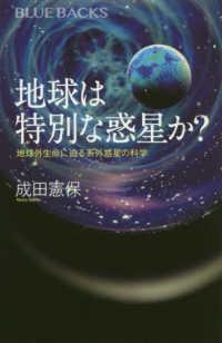 ブルーバックス B-2128 地球は特別な惑星か?; 地球外生命に迫る系外惑星の科学