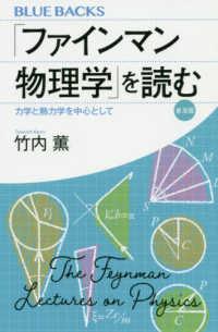 ブルーバックス B-2130 「ファインマン物理学」を読む ; 力学と熱力学を中心として