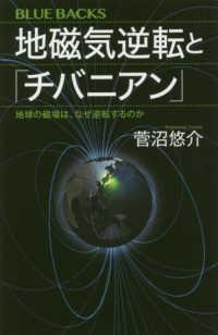 ブルーバックス B-2132 地磁気逆転と「チバニアン」 ; 地球の磁場は、なぜ逆転するのか