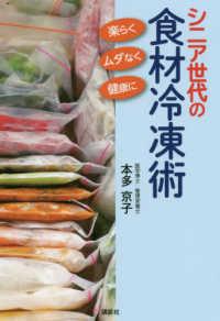 シニア世代の食材冷凍術