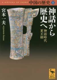 神話から歴史へ 神話時代夏王朝