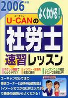 U‐CANの社労士速習レッスン〈2006年版〉