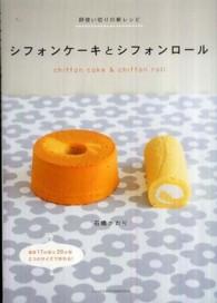 シフォンケーキとシフォンロール  卵使い切りの新レシピ