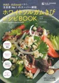 ホワイトソルガムきびレシピBOOK White Sorghum Recipe Book