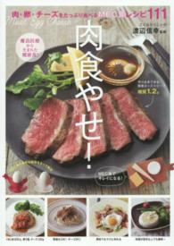 肉食やせ! 肉・卵・チ-ズをたっぷり食べるMEC食レシピ111