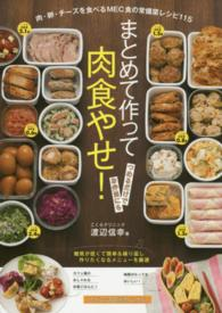 まとめて作って肉食やせ! 肉・卵・チ-ズを食べるMEC食の常備菜レシピ115