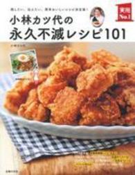 小林カツ代の永久不滅レシピ101 残したい、伝えたい、簡単おいしいレシピ決定版!
