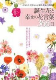 誕生花と幸せの花言葉366日 あなたと大切な人に贈る幸福の花図鑑
