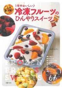 冷凍フルーツのひんやりスイーツ 1年中おいしい♪