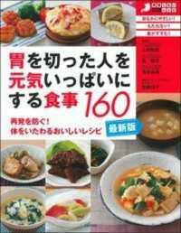 胃を切った人を元気いっぱいにする食事160 再発を防ぐ!体をいたわるおいしいレシピ. 最新版