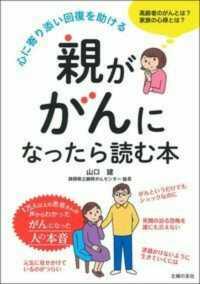 親ががんになったら読む本 心に寄り添い回復を助ける