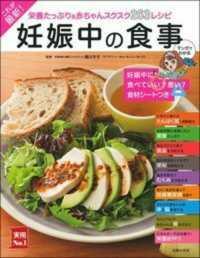 これが最新!妊娠中の食事 栄養たっぷり&赤ちゃんスクスク263レシピ