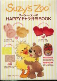 ス-ジ-・ズ-のHAPPYキャラ弁当BOOK