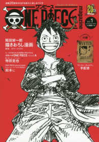 集英社ムック<br> ONE PIECE magazine 〈Vol.1〉