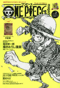 集英社ムック<br> ONE PIECE magazine 〈Vol.2〉
