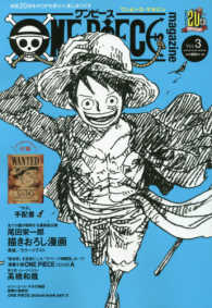 集英社ムック<br> ONE PIECE magazine 〈Vol.3〉