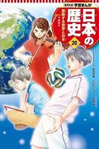日本の歴史 20 20:激動する世界と日本 : 平成時代 学習まんが