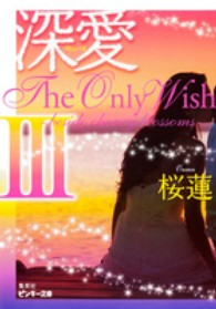 ピンキー文庫<br> 深愛The Only Wish〈3〉beside cherry blossoms