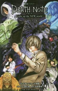 DEATH NOTE Light up the NEW world - 映画ノベライズ Jump J books