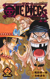 JUMP j BOOKS<br> ONE PIECE novel A〈2〉新世界篇