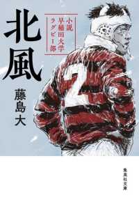 北風 小説早稲田大学ラグビ-部