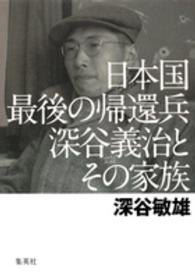 日本国最後の帰還兵深谷義治とその家族