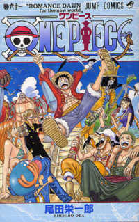 ジャンプコミックス<br> ONE PIECE 〈巻61〉 ROMANCE DAWN for the new world