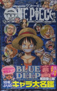 ジャンプコミックス<br> ONE PIECE BLUE DEEP CHARACTERS WORLD