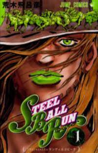 STEEL BALL RUN 1 ジョジョの奇妙な冒険part 7