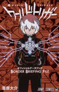 ワ-ルドトリガ-オフィシャルデ-タブックBORDER BRIEFING FILE