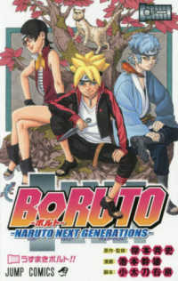 BORUTO-NARUTO NEXT GENERATIONS- 巻ノ一