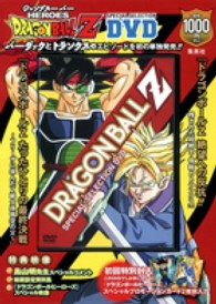 DVD>DRAGON BALL Z SPECIAL SELECTION <DVD>