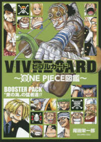 "VIVRE CARD~ONE PIECE図鑑~BOOSTER PACK ""東の海 [特装版コミック]"