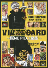 "VIVRE CARD~ONE PIECE図鑑~BOOSTER PACK 集結!"" [特装版コミック]"