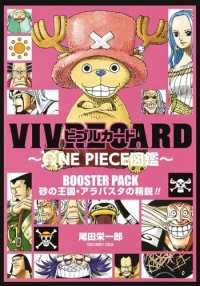 VIVRE CARD~ONE PIECE図鑑~BOOSTER PACK 砂の王国 [特装版コミック]